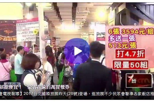 台北國際旅展湧人潮 全天估10萬人次
