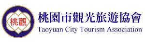 桃園市觀光旅遊協會